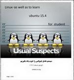 کتاب لینوکس linux را ساده و خوب یاد بگیریم