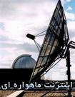 دانلود کتاب اینترنت ماهواره ای به زبان فارسی