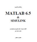 راهنما و کاربرد MATLAB & SIMULINK