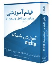 آموزش شبکه mcitp آزمون ۷۰-۶۸۰