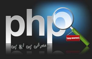 دانلود کتاب الکترونیکی معرفی PHP به زبان فارسی