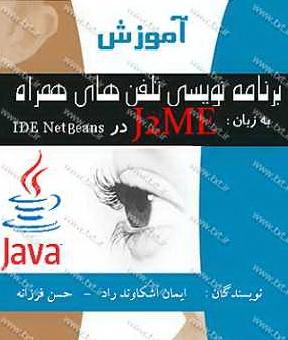 آموزش برنامه نویسی موبایل – جاوا به زبان فارسی