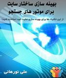 دانلود کتاب بهینه سازی ساختار سایت برای موتور های جستجو به زبان فارسی