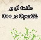 کتاب مقدمه ای بر OpenGL در سی پلاس پلاس