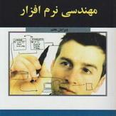 کتاب مهندسی نرم افزار پیشرفته