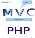 دانلود کتاب آموزش mvc در php به زبان فارسی