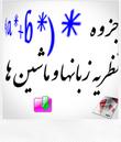 دانلود جزوه درس نظریه زبانها و ماشینها به زبان فارسی