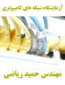 دانلود کتاب آزمایشگاه شبکه های کامپیوتری به زبان فارسی