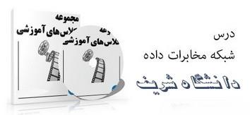فیلم شبکه دانشگاه صنعتی شریف