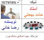 دانلود کتاب الکترونیکی آموزش شبکه Network+ به زبان فارسی