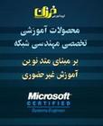 دانلود کتاب پیاده سازی گام به گام عملی و کاربردی شبکه به زبان فارسی