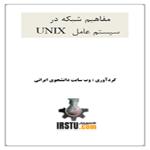 دانلود کتاب مفاهیم شبکه در سیستم عامل UNIX به زبان فارسی