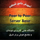 کاملترین مجموعه فیلم های آموزش شبکه به زبان فارسی