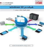 دانلود کتاب شبکه در ویندوز ۱۰