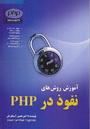 دانلود کتاب الکترونیکی آموزش روش های نفوذ در PHP تالیف امیرحسین استخریان به زبان فارسی