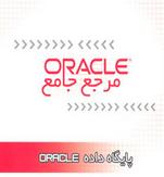 دانلود کتاب آموزش جامع پایگاه داده اوراکل Oracel