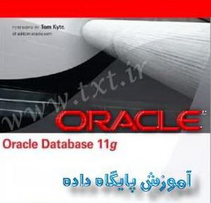 کتاب آموزش پایگاه داده اوراکل Oracle به زبان فارسی