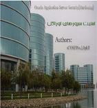 دانلود کتاب امنیت سرورهای Oracle به زبان فارسی