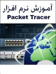دانلود کتاب آموزش نرم افزار Packet Tracer