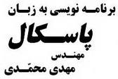 دانلود کتاب الکترونیکی برنامه نویسی به زبان پاسکال با سوالات ۴ گزینه ای به زبان فارسی