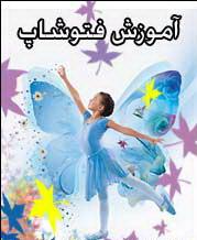 دانلود کتاب آموزش فتوشاپ Photoshop به زبان فارسی