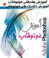 دانلود کتاب آموزش فارسی Photoshop به زبان فارسی