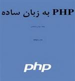 آموزش برنامه نویسیPHP