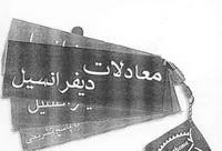 دانلود جزوه معادلات دیفرانسیل استاد نیکوکار به زبان فارسی