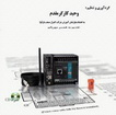 دانلود کتاب آموزش PLC FATEK به زبان فارسی