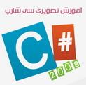دانلود فیلم آموزش کامل سی شارپ ۲۰۰۸ دات نت به زبان فارسی
