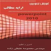 کتاب آموزش تصویری پاورپوینت Powerpoint 2010 به فارسی