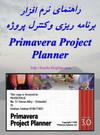 دانلود راهنمای نرم افزار برنامه ریزی و کنترل پروژه Primavera 3.0 به زبان فارسی