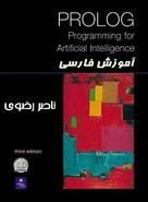 دانلود کتاب برنامه نویسی prolog به زبان فارسی
