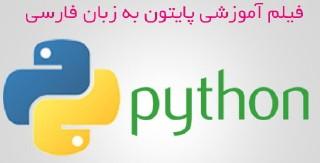 فیلم آموزش پایتون از مقدماتی تا پیشرفته فارسی