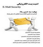 ب آموزشی نصب و پیکربندی Qmail