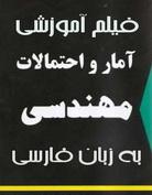 خرید پستی فیلم درس آمار و احتمال مهندسی (کارشناسی ارشد) به زبان فارسی