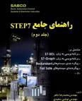 دانلود کتاب راهنمای جامع STEP7 - جلد دوم به زبان فارسی