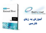 Rational Rose farsi learning