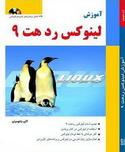 کتاب آموزش لینوکس رد هت 9 RedHat