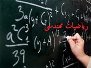 کتاب ریاضی مهندسی