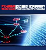 دانلود کتاب نقش مسیریاب در شبکه های کامپیوتری به زبان فارسی