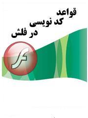 کتاب قواعد کد نویسی در فلش Flash به فارسی