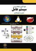 کتاب کارگاه سیستم عامل 2 به زبان فارسی
