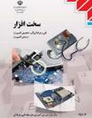 دانلود کتاب درسی کار و دانش سخت افزار به زبان فارسی