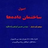 کتاب اصول ساختمان داده ها نوشته سیمور لیپ شوتز به زبان فارسی