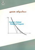 دانلود کتاب محاسبات عددی به زبان فارسی