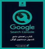 راهنمای سرچ کنسول جستجوی گوگل