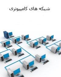 کتاب آموزش شبکه های کامپیوتری