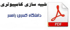 دانلود جزوات درس شبیه سازی کامپیوتری استاد دکتر هادی روشن به زبان فارسی
