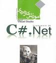 دانلود کاملترین فیلم آموزشی سی شارپدات نت به زبان فارسی
